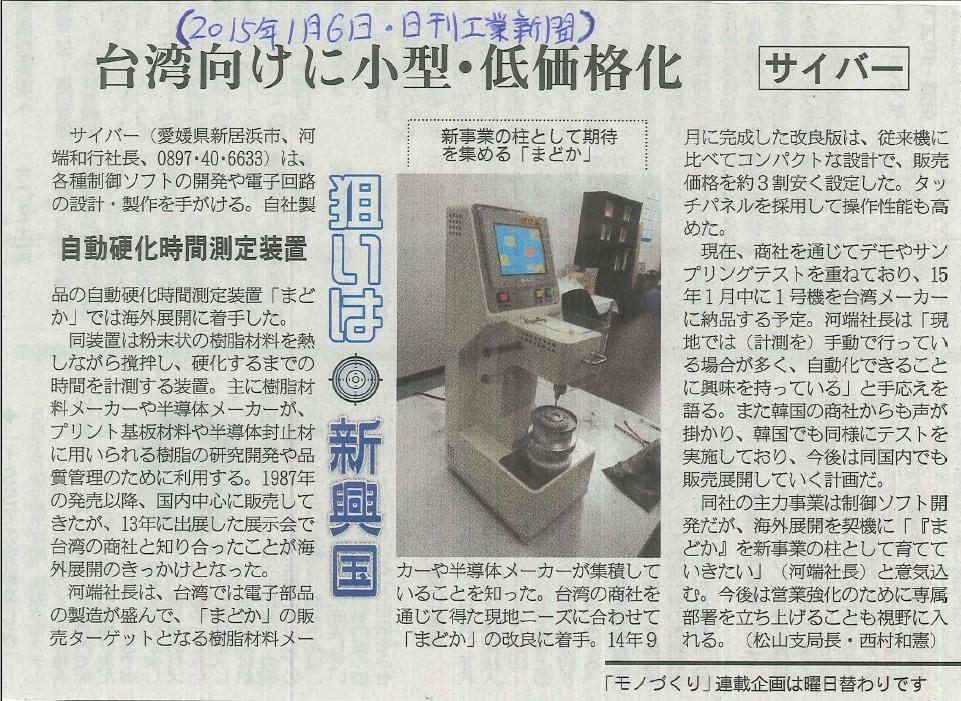 MADOKA新聞記事