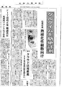 thumbnail of 化学工業日報160210