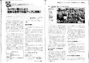 thumbnail of サイバー記事