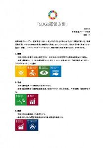 thumbnail of 202011SDGs経営方針