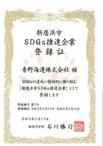 thumbnail of 新居浜市SDGs推進企業登録症