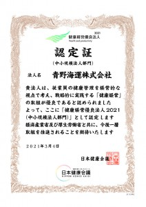 thumbnail of 21112742_青野海運株式会社