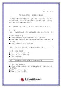thumbnail of 一般事業主行動計画